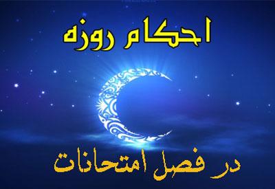 امتحانات در ماه رمضان,حکم روزه نگرفتن بخاطر امتحان,حکم روزه نگرفتن به خاطر درس