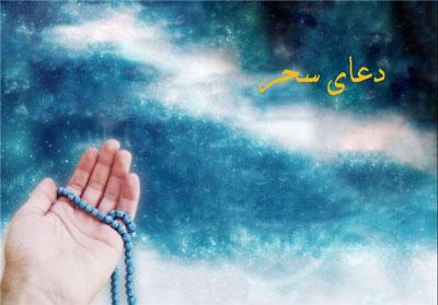 دعا در سحر ماه رمضان,دعای کوتاه در سحر,دعای مخصوص سحر