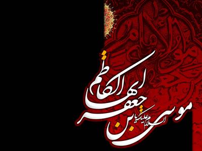 نحوه شهادت امام موسي کاظم،شهادت امام موسي کاظم