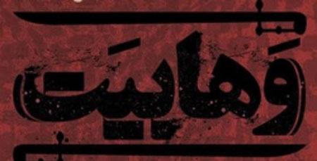 وهابیت,وهابیون,وهابیت چیست