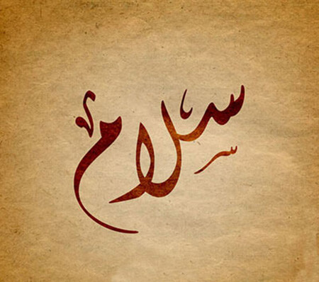 سلام دادن به چه اشخاصی حرام است؟