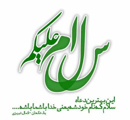 حرام بودن سلام کردن, علت حرام بودن سلام, سلام کردن به چه افرادی حرام است