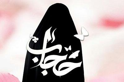 حجاب در دین یهود