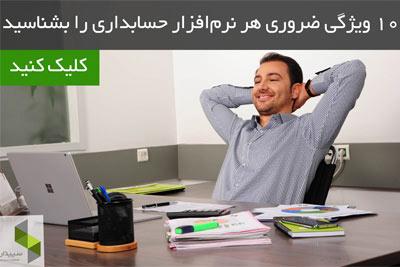 حسابداری,نرم افزار حسابداری,رشته حسابداری