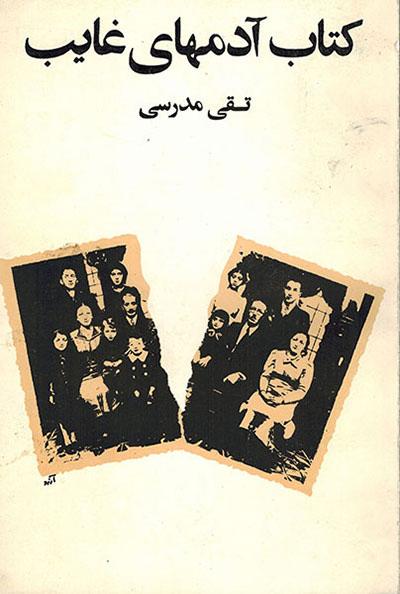 تصاویر تقی مدرسی, زندگینامه شعرا