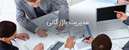 مدیریت بازرگانی,رشته مدیریت بازرگانی