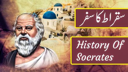 آشنایی با زندگی سقراط,درباره بیوگرافی سقراط