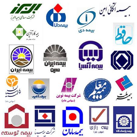 آشنایی با بیمه ها, بیمه های درون ایران