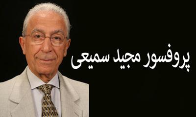 آشنایی با زندگینامه پروفسور مجید سمیعی,درباره پروفسور مجید سمیعی