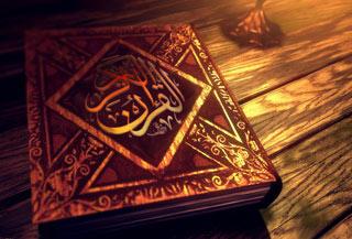 قرآن,آیا می دانید,دانستنیهای قرآنی