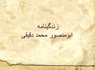 زندگینامه ابومنصور محمد دقیقی, زندگینامه دقیقی, بیوگرافی دقیقی