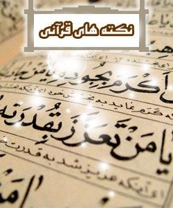 دانستنیهای قرآن,آیا می دانید,آیا میدانید,اطلاعات عمومی