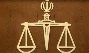 علوم قضایی,رشته علوم قضایی