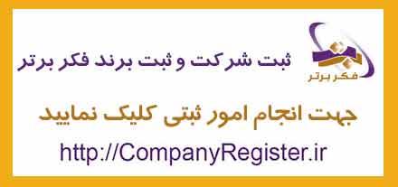 دانلود راهنمای ثبت شرکت