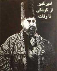 زندگینامه امیر کبیر (محمد تقی خان فراهانی)