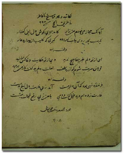 دست خط منسوب یه شیخ بهایی