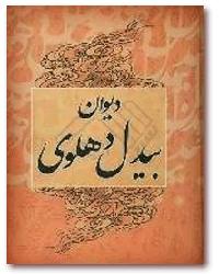 آثار بیدل دهلوی