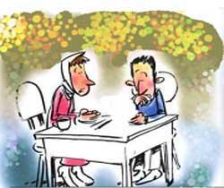 قبل از ازدواج,ازدواج موفق,ازدواج کردن