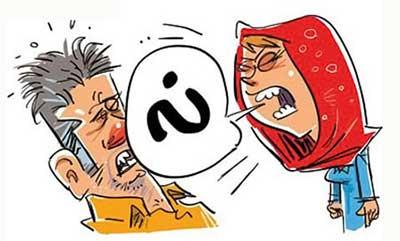 نه گفتن به همسر,خواسته همسر,زندگی مشترک
