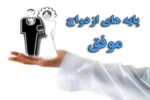پایه های ازدواج موفق