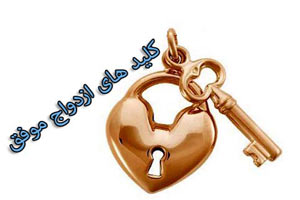 کلیدهای ازدواج موفق