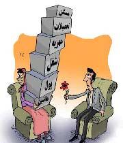 موانع ساده ولی مهم ازدواج