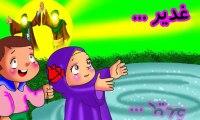 شعر عید غدیر برای بچه ها,شعر عید غدیر برای بچه ها