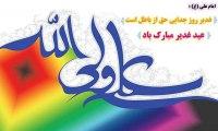 اشعار عید غدیر خم, اشعار تبریک عید غدیر
