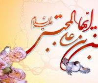 اس ام اس ولادت حسن, پیامک میلاد حسن مجتبی