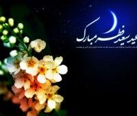 اس ام اس تبریک عید فطر, متن تبریک عید فطر