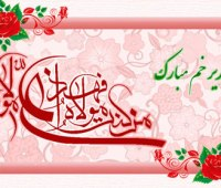 پیامک تبریک عید غدیر, متن تبریک عید غدیر خم