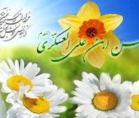 تبریک ولادت امام حسن عسگری, اس ام اس میلاد امام حسن عسگری