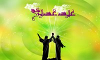 جملات زیبای عید غدیر, اس ام اس جدید عید غدیر خم