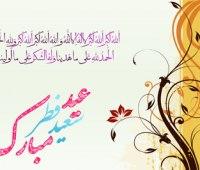 پیامک های زیبا ویژه تبریک عید سعید فطر , پیامهای تبریک عید سعید فطر