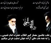 پوستر رحلت امام خمینی (ره),کارت رحلت امام خمینی (ره)