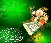 اعمال روز اول ماه رمضان,ماه رمضان,اعمال ماه رمضان