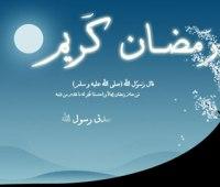 روزهداران,روزه در اسلام